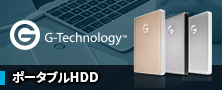 G-Technology ポータブルHDD