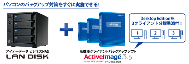 ActiveImage Protector3.5
