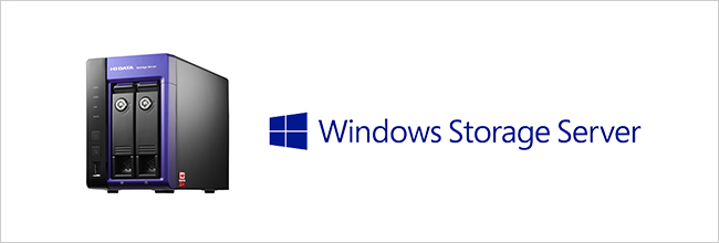 Windows Storage Server 2012 R2 Standard Editionを搭載