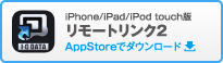 iPhone/iPad/iPod touch版リモートリンク2(AppStore)