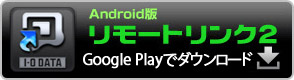 Android版リモートリンク2(Google Play)