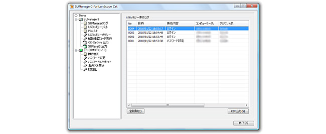 「SUManager3 for LanScope Cat」ログ関覧画面