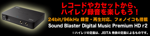USB Sound Blaster Digital Music Premium HD r2
